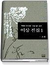 이상 전집 1 - 소설