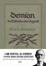 [90일 대여] 데미안 (1919년 오리지널 초판본 표지디자인)
