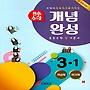 교학사 강추수학 개념완성 초등 3-1 (2019)