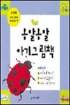 옹알옹알 아기그림책 4세트 (전3권)