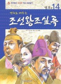 만화로 배우는 조선왕조실록 14 - 영조편