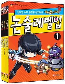 메이플스토리 논술레벨업 1~3권 세트