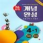 교학사 강추수학 개념완성 초등 4-1 (2019)