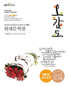 신사고 언어특강 오감도 현대문학편 (2012)