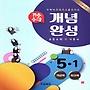 교학사 강추수학 개념완성 초등 5-1 (2019)