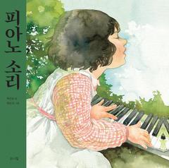피아노 소리