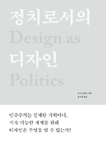 정치로서의 디자인