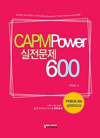 CAPM Power 실전문제 600
