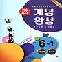 교학사 강추수학 개념완성 초등 6-1 (2019)