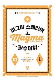 마그마 스페인어 필수 어휘