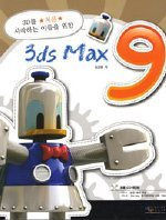3ds Max 9