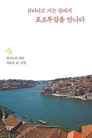 산티아고 가는 길에서 포르투갈을 만나다