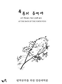 북풍의 등에서 (영한대역본)