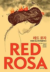 RED ROSA 레드 로자