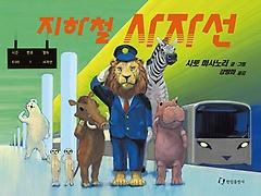 지하철 사자선
