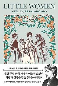 "<font title=""초판본 작은 아씨들(1896년 오리지널 초판본 표지디자인) : 영화 원작 소설"">초판본 작은 아씨들(1896년 오리지널 초판...</font>"