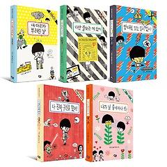 숭민이의 일기 시리즈 5권 세트