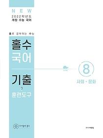 "<font title=""홀수 국어 기출 훈련도구 - 사회 문화 (2021)"">홀수 국어 기출 훈련도구 - 사회 문화 (202...</font>"