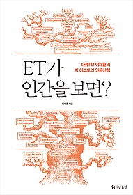ET가 인간을 보면? : 다큐PD 이채훈의 빅 히스토리 인문산책