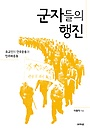 군자들의 행진 : 유교인의 건국운동과 민주화운동