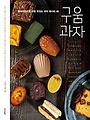 구움과자 : 홈베이킹으로 구운 맛있는 과자 레시피 49