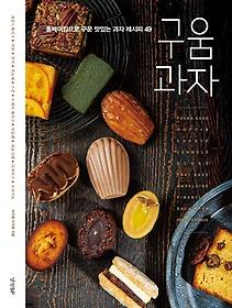 구움과자 : 홈베이킹으로 구운 맛있는 과자 레시피 49 이미지