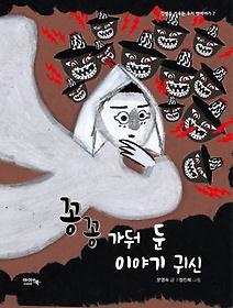 꽁꽁 가둬 둔 이야기 귀신