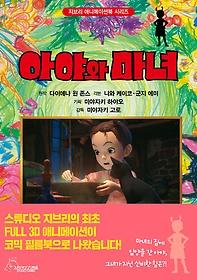 지브리 애니메이션북 - 아야와 마녀