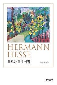 [90일 대여] 헤르만 헤세 시집