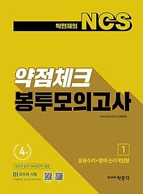 박민제의 NCS 약점체크 봉투모의고사 1