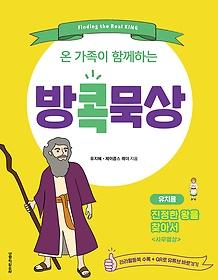방콕묵상 - 진정한 왕을 찾아서 (유치용)