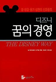 디즈니 꿈의 경영