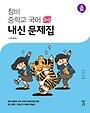 창비 내신문제집 중학교 국어2-2 (이도영) / 2015 개정 교육과정