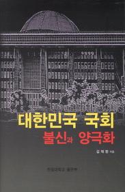 대한민국 국회 - 불신과 양극화