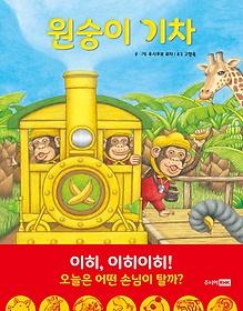 원숭이 기차
