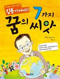 (세계의 경제대통령 김용아저씨의) 7가지 꿈의 씨앗