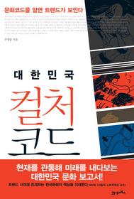 대한민국 컬처 코드