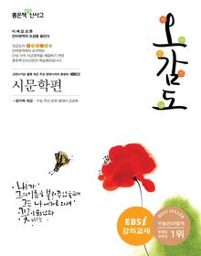 신사고 언어특강 오감도 시문학편 (2012)