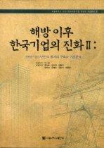 해방 이후 한국기업의 진화 2