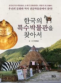 한국의 특수박물관을 찾아서