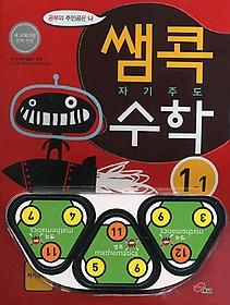 쌤콕 자기주도 수학 1-1 (2013)