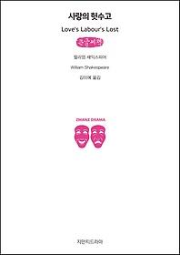 사랑의 헛수고 (큰글씨책)
