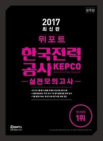 """<font title=""""2017 위포트 한국전력공사 KEPCO 실전모의고사 봉투형"""">2017 위포트 한국전력공사 KEPCO 실전모의...</font>"""