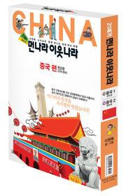 21세기 먼나라 이웃나라 중국편 2권 세트