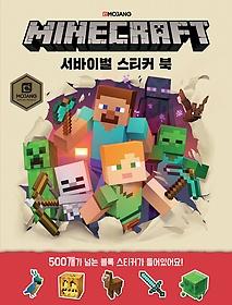 마인크래프트 서바이벌 스티커 북