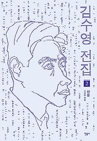 김수영 전집 2 - 산문