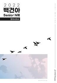 2022 백건아 Senior N제 동아시아사 (2021)