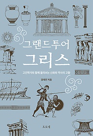 "<font title=""그랜드투어 그리스 - 고전학자와 함께 둘러보는 신화와 역사의 고향"">그랜드투어 그리스 - 고전학자와 함께 둘러...</font>"