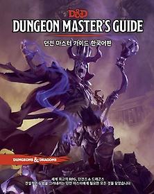 D&D 던전마스터즈 가이드 한국어판