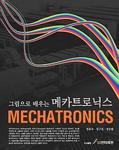 """<font title=""""그림으로 배우는 메카트로닉스 MECHATRONICS"""">그림으로 배우는 메카트로닉스 MECHATRONIC...</font>"""